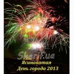 Фейерверк День Рождения  (Аллегрова версия от 11.09.2013 Ясиноватая)