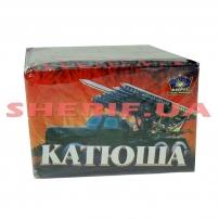 Катюша K1130C12, 100 выстрелов-2