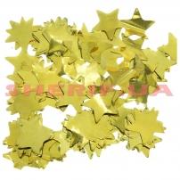 Конфетти Gold Star Звезда (цв.золото, metall, 3x3см) 0,1кг