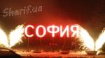 Фейерверк День Рождения 'СОФИЯ'