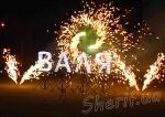 День Рождения (огненная надпись + фонтаны + вертушка + фейерверк)