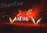 День Рождения (огн.  надпись 5 симв. + фонтаны + вертушки + фейерверк)