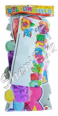 Баннер на стену из картона Welcome (Добро пожаловать)