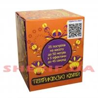Салютная установка Петриківські квіти 25выс. 30мм-2
